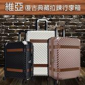 極愛復古風典藏拉鍊行李箱PC+ABS拉絲紋多色多尺吋品味價 25吋