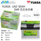 【久大電池】 YUASA 湯淺 LN2 65AH SMF 完全免保養 汽車電瓶 歐洲進口