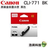 CANON CLI-771 BK 黑 原廠盒裝墨水匣 適用MG5770 MG6870 MG7770