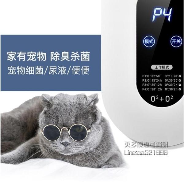臭氧發生器除甲醛病菌臭氧機家用室內負離子空氣凈化器消毒病毒 每日特惠NMS