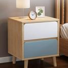 床頭櫃 簡約現代迷你家用柜子儲物柜臥室小型置物架北歐簡易床邊柜TW【快速出貨八折搶購】