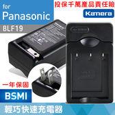 御彩數位@佳美能 Panasonic DMW-BLF19 充電器 GH3 GH3 GH4