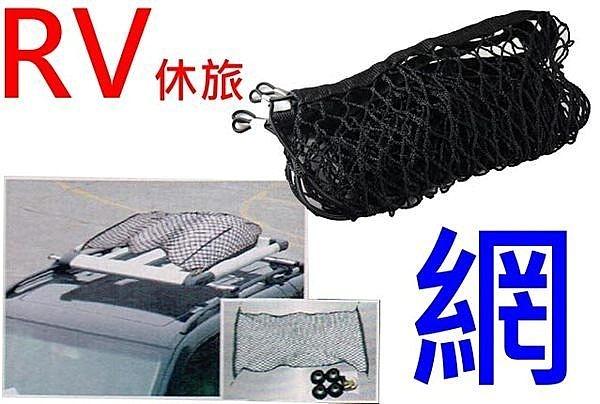 【吉特汽車百貨】RV 轎車 多功能 車頂 後車廂 固定網 平網 固定網 置物網 防止滾動掉落 40x120cm