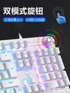 真機械手感鍵盤滑鼠套裝耳機游戲電腦吃雞lol有線鍵鼠套裝游戲電競辦公專用打字外接USB 智慧 LX