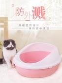 貓砂盆貓廁所半封閉防外濺貓沙盆小號大號貓盆拉屎盆除臭貓咪用品 【快速出貨】