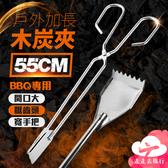 走走去旅行99750【EG626】戶外加長木炭夾 不鏽鋼多功能食物夾 烤肉夾 木炭夾鉗 燒烤夾子 燒烤配件
