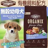 【培菓寵物48H出貨】歐奇斯ORGANIX》95%有 機無穀幼母犬飼料-10lb/4.5kg