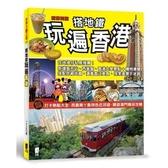 搭地鐵玩遍香港(新第4版)
