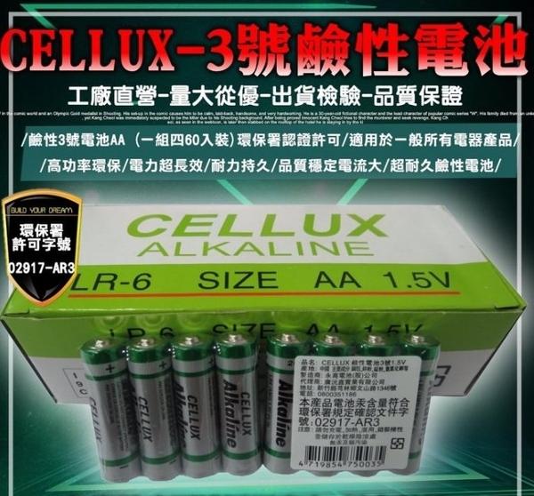 柚柚的店【3A-167金冠鹼性電池3號】符合環保署規定 環保電池 碳鋅電池