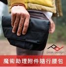 【聖佳】魔術助理附件腰包 PEAK DESIGN 沉穩黑 斜背側背 相機包 屮Y0