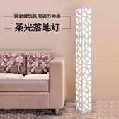 限定款立燈 客廳120公分落地燈立式沙發創意時尚房間臥室床頭落地檯燈雕花立燈個性jj