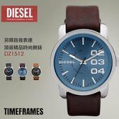 【人文行旅】DIESEL | DZ1512 頂級精品時尚男女腕錶 TimeFRAMEs 另類作風 46mm 設計師款