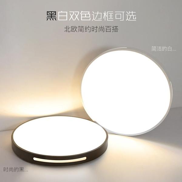 led燈 超薄led吸頂燈圓形北歐客廳燈具簡約現代廚房書房陽臺房間臥室燈 LX曼慕衣櫃