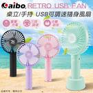 【貓頭鷹3C】aibo AB09 桌立/手持兩用 USB充電隨身風扇(可調速)-藍綠/黑色/粉紅/粉紫[USB-FAN-AB09]