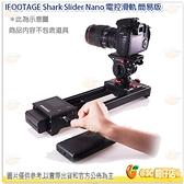 【預購】 IFOOTAGE Shark Slider Nano 電控滑軌 簡易版 觸控螢幕 手機app控制 超靜音