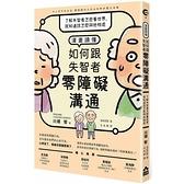 漫畫讀懂如何跟失智者零障礙溝通:了解失智者怎麼看世界,就知道該怎麼與他相處