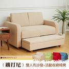 【班尼斯國際名床】~日本熱賣‧Titani鐵打尼(雙人座)‧收納布沙發/復刻經典沙發