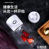 多功能便攜式榨汁機家用水果小型充電迷你炸果汁機電動學生榨汁杯 全館鉅惠