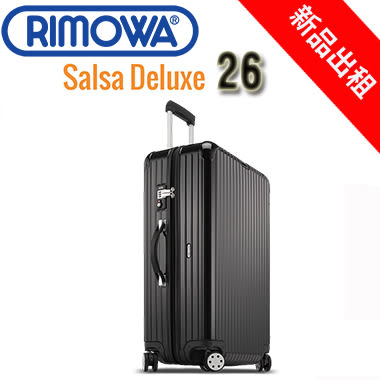 RIMOWA 行李箱出租 SALSA DELUXE系列 26吋 中小型四輪旅行箱
