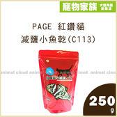 寵物家族-PAGE 紅鑽貓減鹽小魚乾(C113)250g