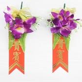 石斛蘭緞帶花 附儀條 三朵石斛蘭滿天星/一個入(定90) 石斛蘭胸花-紫 MIT製-國