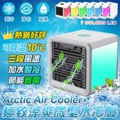『潮段班』【VR000A09】 AIR COOLER 水冷扇 LED 個人微型冷氣 USB迷你風扇