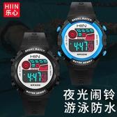 兒童手錶 韓版時尚多功能防水兒童電子手表學生女夜光表戶外男生手表【快速出貨八五鉅惠】