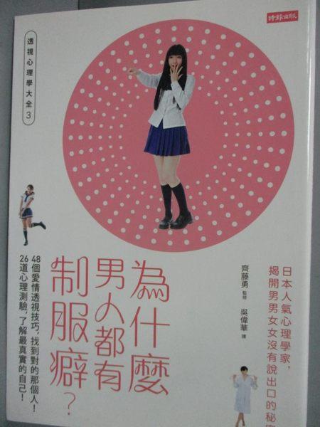 【書寶二手書T1/兩性關係_JMK】為什麼男人都有制服癖_齊藤勇