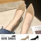 [Here Shoes] 跟高7CM 針織絨面 細跟簡約百搭款 尖頭 高跟鞋 宴會必備-KDW6952