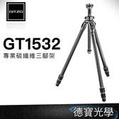 Gitzo GT1532 GT經典系列 eXact碳纖維系列 專業推薦碳纖維三腳架 總代理公司貨 下殺超低優惠