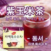 DONGSUH 紫玉米茶 1.5gx40包入【櫻桃飾品】【28465】