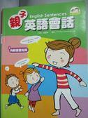 【書寶二手書T1/少年童書_WEO】親子英語會話_趙喜珠