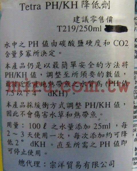 【西高地水族坊】德國Tetra PH(酸鹼值)/KH降低劑250ml