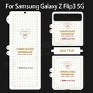 三星 Samsung Galaxy Z Flip3 5G 6.7吋 螢幕保護貼/前後貼二入/靜電吸附/光學級素材/具修復功能-ZW