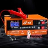 電瓶充電器 汽車電瓶充電器12v24v伏蓄電池摩托車全自動快速充電機智慧通用型