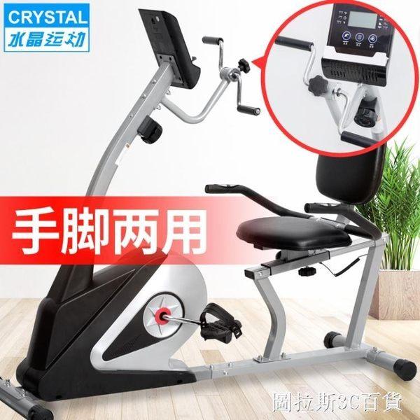 動水晶運動室內老人康復腳踏車臥式動感腳踏車靜音手腳兩用磁控車家用 【圖拉斯3C百貨】