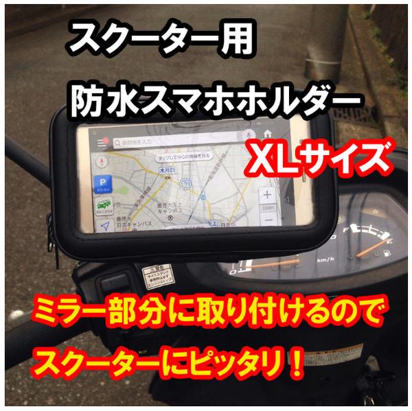 air150 msx125 my150 iphone x 8 plus gogoro2支架摩托車手機架防水套重機車導航座