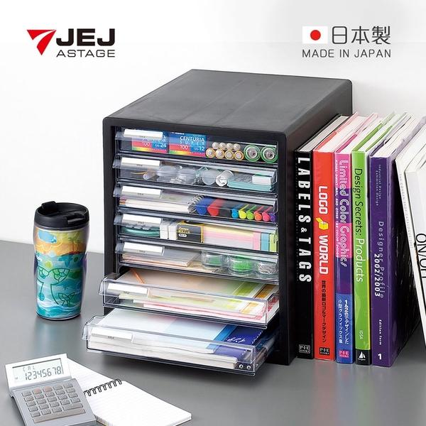 【日本JEJ】日本製桌上型A4文件收納櫃(7低抽)