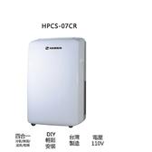 (含運無安裝)華菱2.05KW移動式冷氣HPCS-07CR