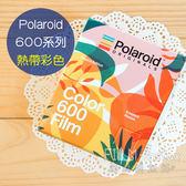 《 600 熱帶叢林彩色 相紙 》Polaroid 寶麗萊 Originals 600 系列專用 底片 2018年4月製造 菲林因斯特