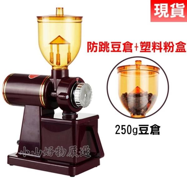 現貨 110v 咖啡磨豆機 簡單易用 防跳豆 咖啡研磨器 電動 研磨機 磨粉器 粉碎機 磨粉機