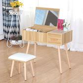 梳妝台翻蓋梳妝台臥室簡約化妝桌多功能化妝台小戶型歐式經濟型(組裝)xw