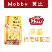 Mobby莫比〔成貓抗毛球配方,3kg,黃〕