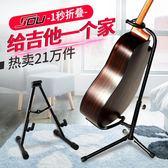 吉他架立式放置架子放琵琶尤克里里的落地座琴架家用電吉它地支架 台北日光