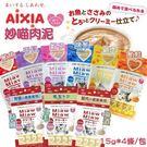 *WANG*【2包組】日本AIXIA 愛...