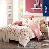 時尚秋冬斜紋印花2米被套床單四件套1.8m雙人床上用品1.5單人2.2米   草莓妞妞