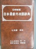 【書寶二手書T3/字典_MNY】日本最新外來語辭典_民80