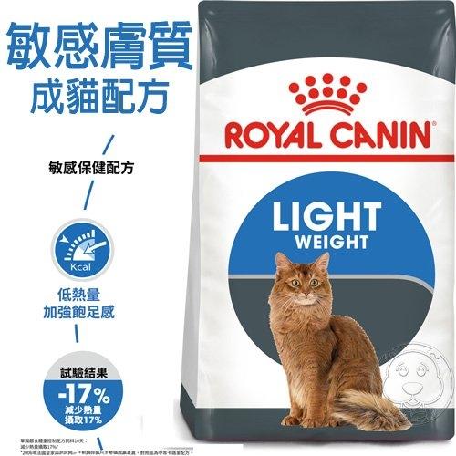 【培菓寵物48H出貨】FCN 新皇家飼料《體重控制成貓L40配方》3KG