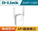 全新 D-Link DAP-1325 N300 無線訊號延伸器