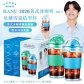 韓國KANU 2020美式冰咖啡100入+星球雪克造型杯